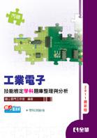 丙級工業電子技能檢定學科題庫整理與分析(2011最新版)-cover