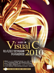 Visual C# 2010 程式設計實例演練與系統開發-cover