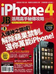 iPhone 4 JB 活用高手秘傳攻略-cover
