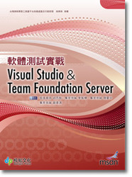 軟體測試實戰-Visual Studio & Team Foundation Server-cover