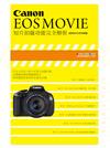 Canon EOS MOVIE 短片拍攝功能完全解析-cover