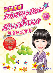 漂漂老師的 Photoshop + Illustrator 神靈活現寶典-cover