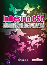 InDesign CS5 創意設計經典技法-cover