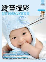 寶寶攝影─製作週歲紀念寫真集-cover