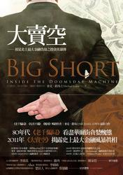 大賣空─遇見史上最大金融浩劫之投資英雄傳(The Big Short: Inside the Doomsday Machine)-cover