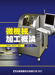 微機械加工概論 (修訂二版)-cover