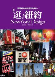 逛,紐約-發現紐約時尚設計的魅力-cover