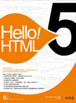 Hello!HTML5 (Introducing HTML5)-cover