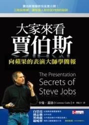 大家來看賈伯斯:向蘋果的表演大師學簡報 (The Presentation Secrets of Steve Jobs)-cover