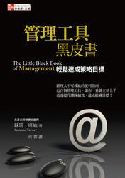 管理工具黑皮書:輕鬆達成策略目標-cover