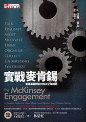 實戰麥肯錫:看專業顧問如何解決企業難題-cover