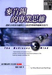 麥肯錫的專業思維:透析全球頂尖顧問公司的 管理與問題解決技巧-cover