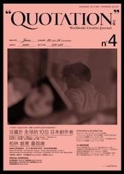 Quotation.引號:柏林創意最前線.日本海外創作者-cover