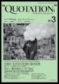 Quotation.引號:活躍於全球流行現場的藝術指導-cover