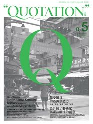 Quotation.引號:備受矚目的亞洲創造力-cover
