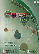 作業研究, 9/e (Introduction to Operations Research, 9/e)-cover