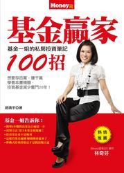 基金贏家 100 招-cover