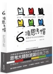 6 項思考帽─增進思考成效的 6 種魔法 (SIX THINKING HATS)-cover
