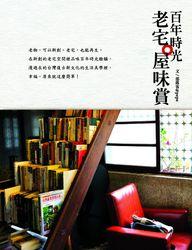 百年時光─老宅。賞味屋-cover