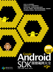 Google Android SDK 開發範例大全, 3/e-cover
