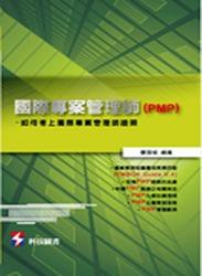 國際專案管理師(PMP):如何考上國際專案管理師證照-cover