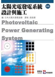 太陽光電發電系統設計與施工, 3/e-cover