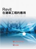 Revit 在建築工程的應用-cover