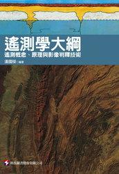 遙測學大綱:遙測概念、原理與影像判釋技術, 2/e-cover