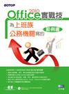 Office 2010 實戰技─為上班族、公務機關寫的範例書-cover