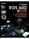 Canon EOS 60D 玩全攻略-cover