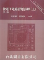 微電子電路習題詳解(上) (Instructor's Manual for Microelectronic Circuits, 6/e)-cover