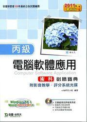 丙級電腦軟體應用術科必勝寶典 ( 2011 最新版 )-cover
