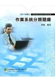 作業系統分類題庫 (94-99 年)-cover