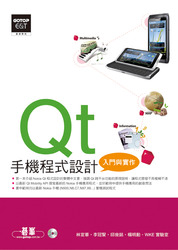 Qt 手機程式設計入門與實作-cover
