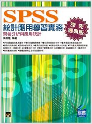 SPSS 統計應用學習實務-問卷分析與應用統計深究經典版-cover