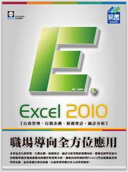 Excel 2010 職場導向全方位應用-cover
