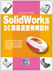 SolidWorks 3C 產品造型機構設計-cover