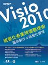 Visio 2010 視覺化商業情報整理術─圖表製作 X 視覺化管理-cover