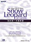 我的第一本蘋果書:Mac OS X 10.6 Snow Leopard 威力加強版-cover