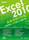 Excel 2010 商業情報分析術─目標搜尋 X 分析藍本 X 規劃求解-cover