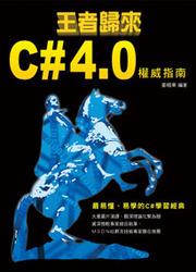 王者歸來-C# 4.0 權威指南-cover