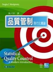 品質管制, 6/e (Statistical Quality Control:A Modern Introduction, 6/e)-cover