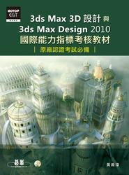 3ds Max 3D 設計與 3ds Max Design 2010 國際能力指標考核教材-cover