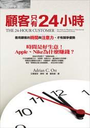 顧客只有 24 小時─善用顧客的時間與注意力,才有競爭優勢