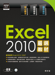Excel 2010 嚴選教材-cover