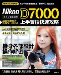 Nikon D7000 上手實拍快速攻略-cover