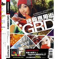 GRD 終極應用術 (寫真的創意力 + DIGIPHOTO 攝影誌 No.37)-cover
