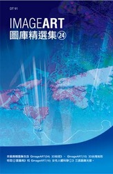 Image ART 圖庫精選集 (24)-cover