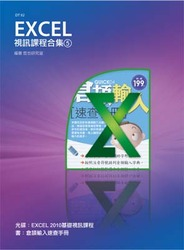 Excel 視訊課程合集 (5)-cover
