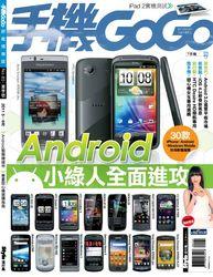手機 GoGo NO.85-cover